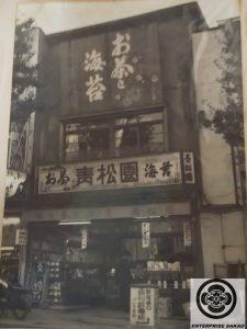 Maison de thé à Shinjuku